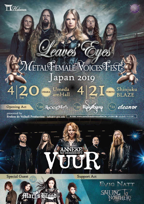 Happy New Year 2019 - MFVF Japan 詳細決定!