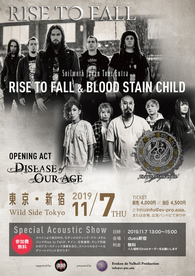 Rise to Fall & Blood Stain Child Extra公演