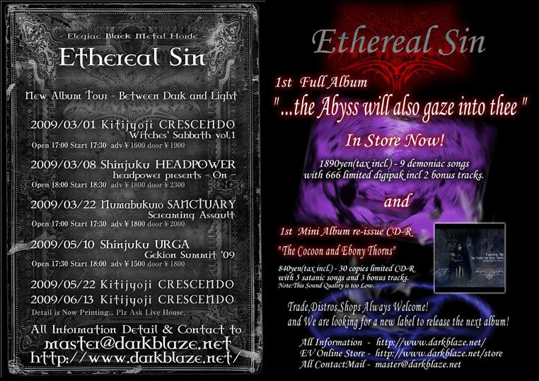 ES Flyer 2009