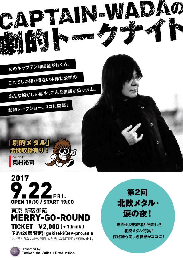 Evoken Fest 2017特設ページOPEN&キャプテン和田の劇的トークナイト第二弾!