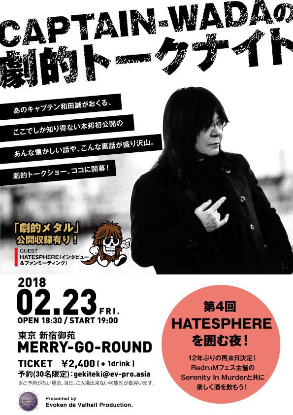 キャプテン和田の劇的トークナイト第4回「HATESPHEREを囲む会」締め切り間近!