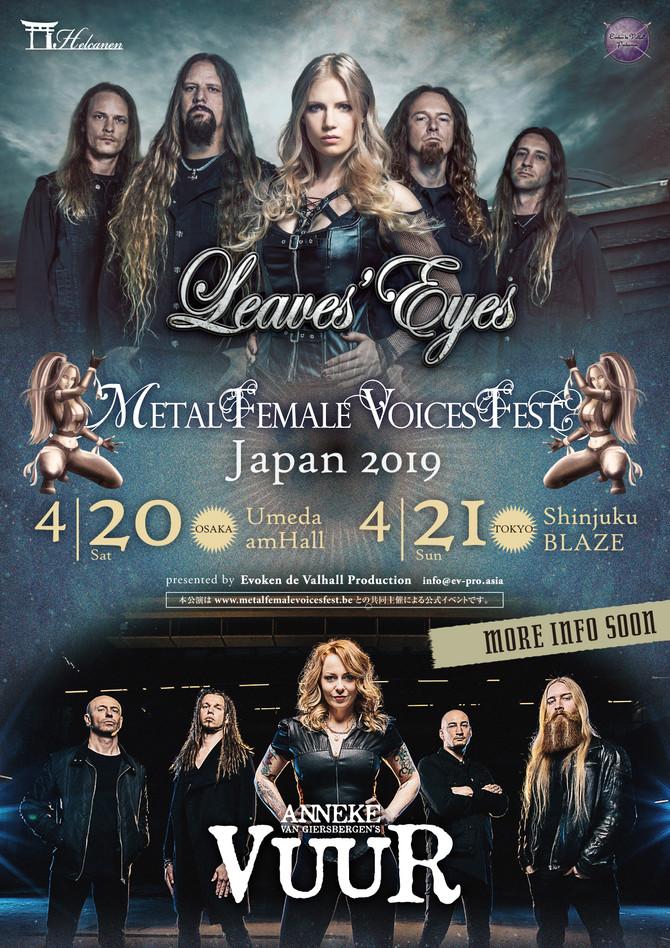 Metal Female Voices Fest Japan 2019開催決定!