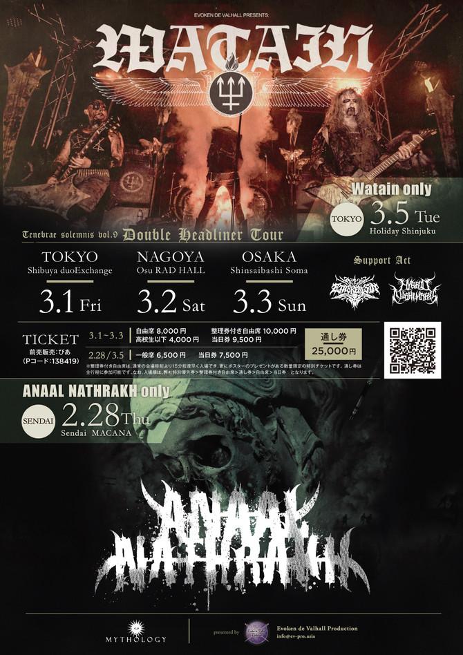 Anaal Nathrakh&Watain Japan Tour チケット発売まもなく開始!