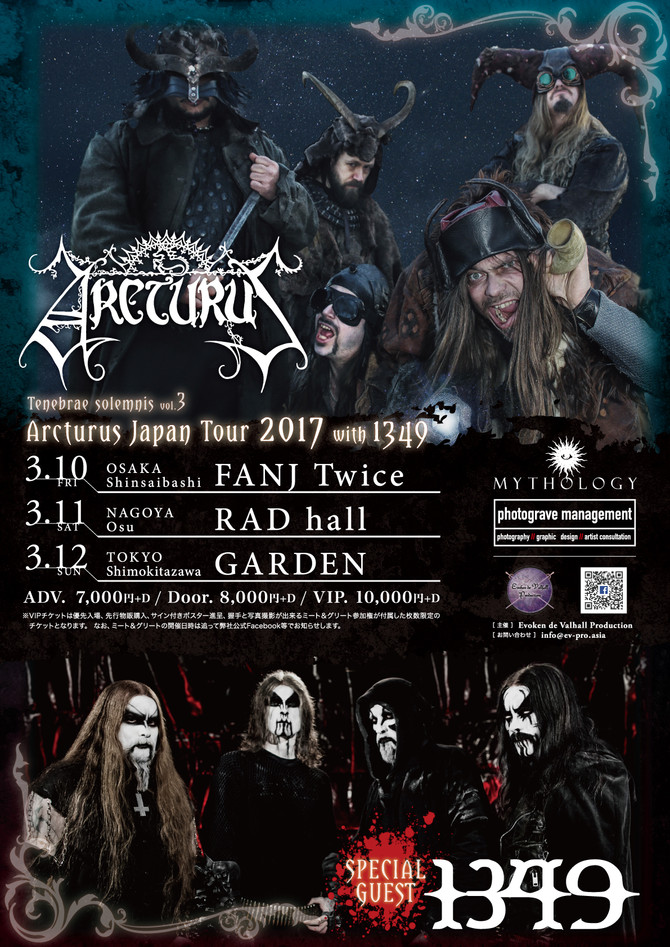 Arcturus公演のSpecial Guestに1349決定!