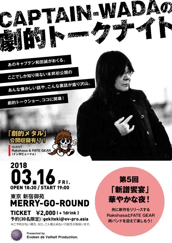 キャプテン和田の劇的トークナイト第5回「新譜饗宴」華やかな夜!開催決定