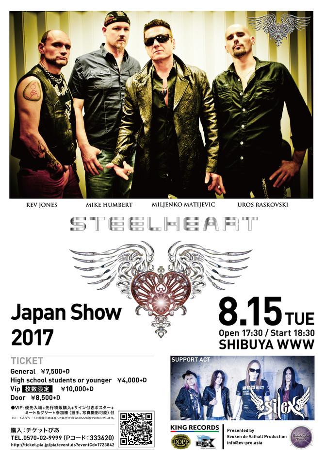Steelheart 27年ぶりの来日公演決定!
