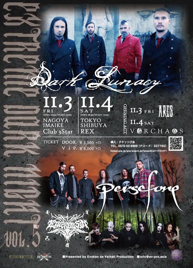 「Extreme Dark Night vol.5」11月に開催決定!