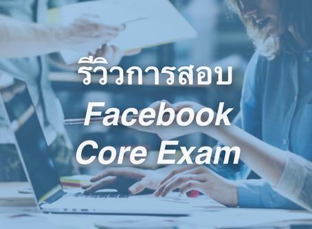 รีวิวการสอบ Facebook Core Competencies Exam