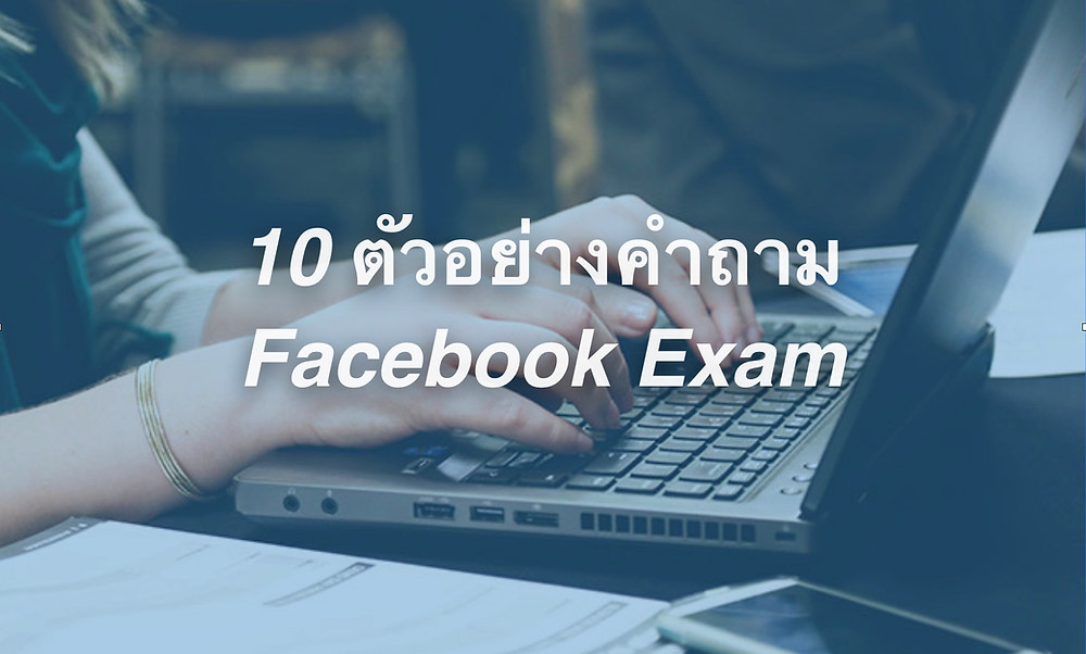 ตัวอย่างคำถาม ข้อสอบ Facebook Exam