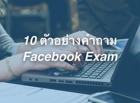 10 ตัวอย่างคำถาม Facebook Blueprint Exam