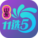 山东11选5.png