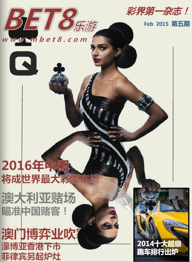 乐游博彩期刊201502
