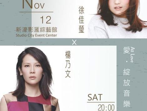 徐佳莹 X 杨乃文 11/12 澳门新濠影汇演唱会 - 赠票活动