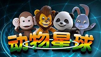 博宇策略 - 动物星球