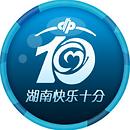 湖南快乐10.png