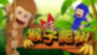 博宇策略 - 猴子爬树