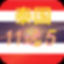 泰国11选5.png