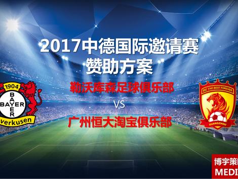中超 VS. 德甲 国际邀请赛品牌露出机会