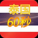 泰国60秒.png