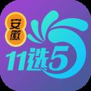 安徽11选5.png