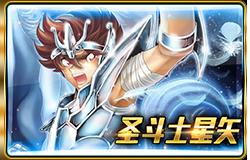 圣斗士星矢-博宇策略代理:DT老虎机