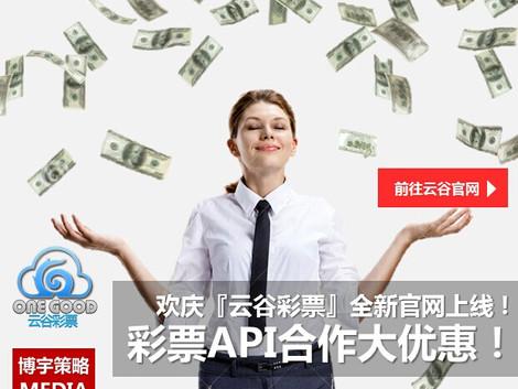 欢庆『云谷彩票』全新官网上线!彩票API合作大优惠!