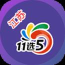 江苏11选5.png