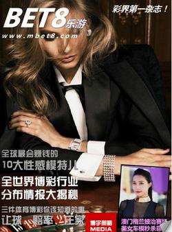 乐游博彩期刊201501