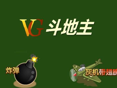【VG财神棋牌】斗地主好评大体验