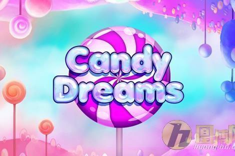 【凰博游戏新闻稿】请您品尝甜甜的糖果《梦幻糖果屋(Candy Dreams)》