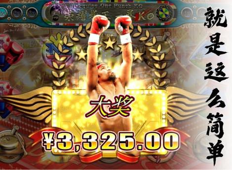 【加多創Gamatron】拳王「曼尼·帕奎奥」代言 - 荣耀拳王一拳KO老虎机,  一击K.O 华丽致胜!