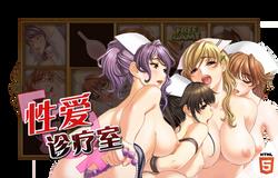 KUMA - 性爱诊疗室