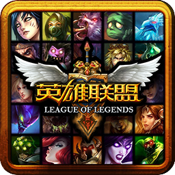 47-League of legends-英雄联盟