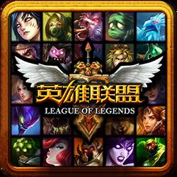 47-League of legends-英雄联盟