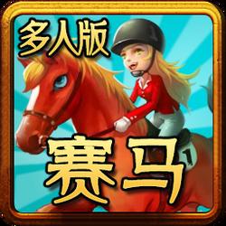 3110-horse race-赛马多人版