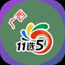 广西11选5.png