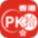 香港PK0.png