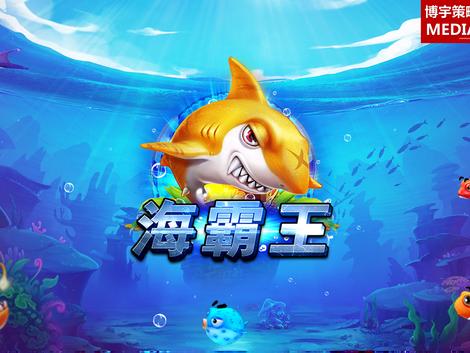博宇策略邀请您一起迎接捕鱼界的霸王降临-『海霸王』捕鱼
