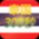 泰国300秒.png