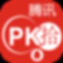 腾讯PK10.png