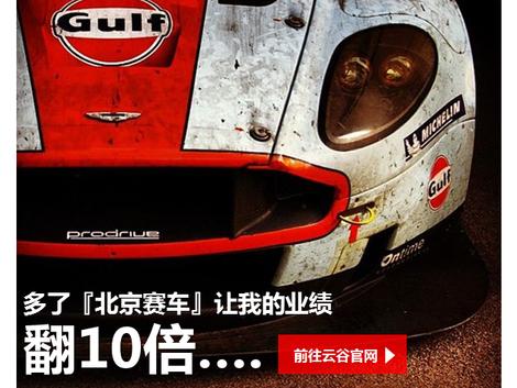 『北京赛车』跟『六合彩』让您的业绩翻10倍