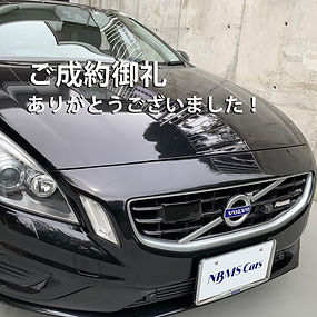 ご成約御礼正式版.jpg