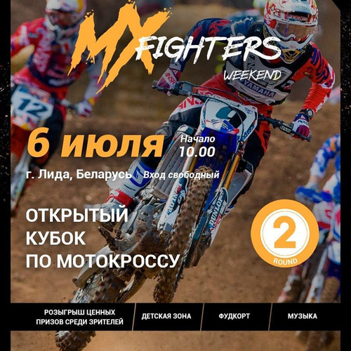 MX Fighters