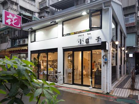 文青集散地,台灣日常都在 「小日子商号」