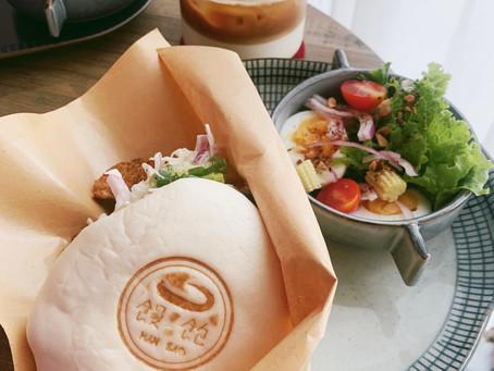 「饅飽 MAN BAO」不是刈包,是饅頭做的漢堡!