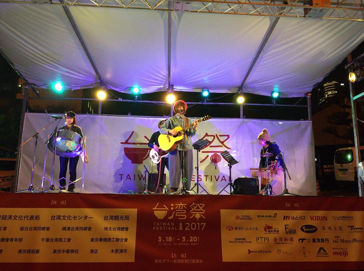 2017 東京鐵塔 台灣祭