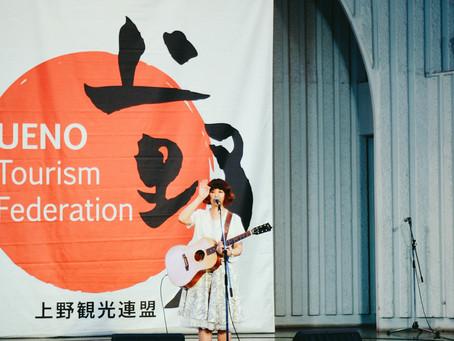二〇一七我在日本邊唱歌邊旅行|上野夏日祭