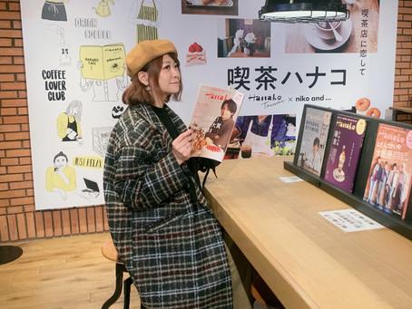 Hanako.Taiwan x niko and…|喫茶ハナコ戀上日本喫茶店風情