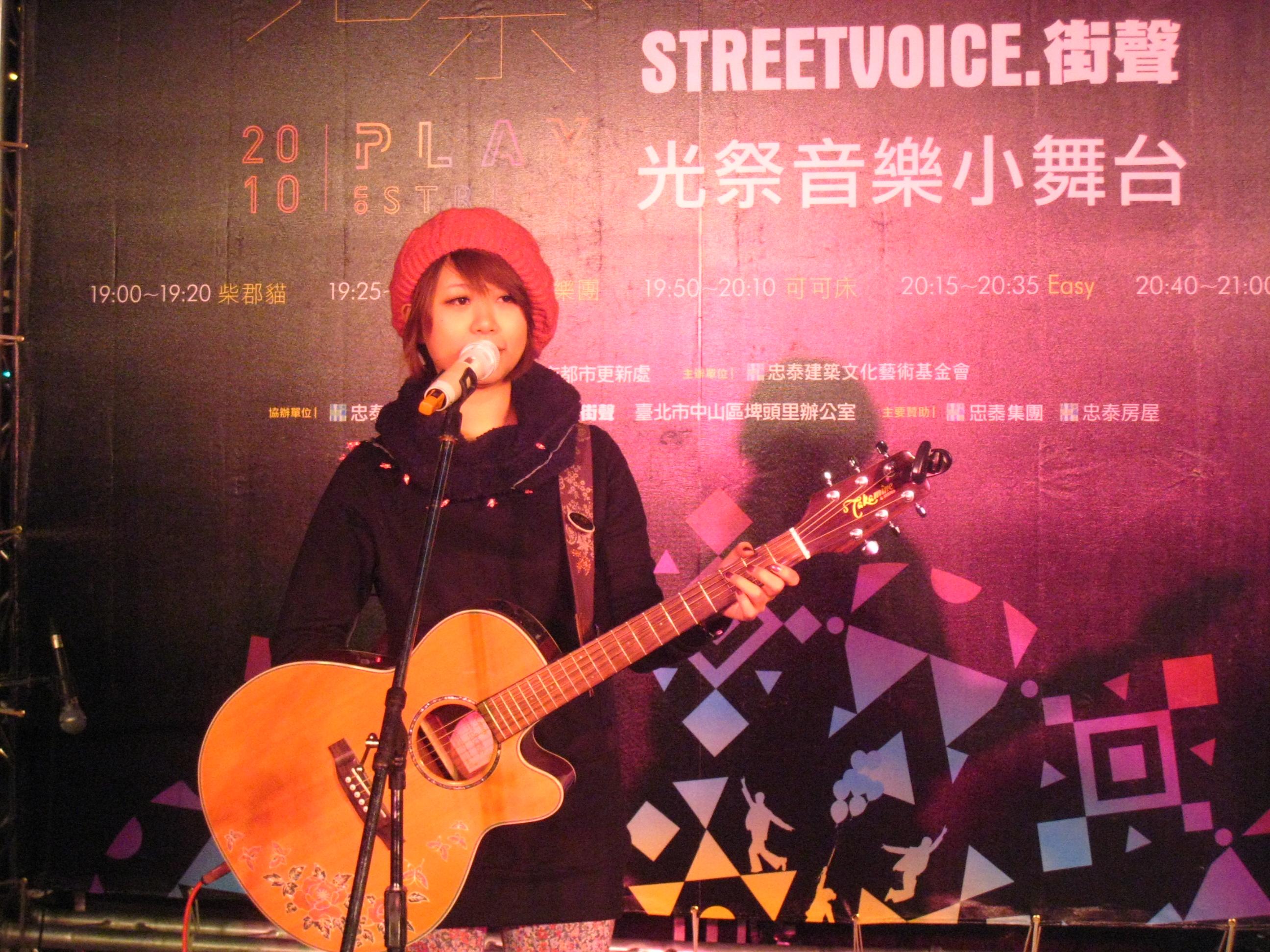 2010 光祭街頭演出