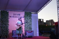 2014 樂遊時尚秋日野餐會